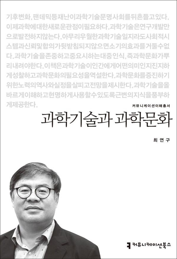 '과학기술과 과학문화' 신간도서가 4월 23일 출간됐다. [사진=커뮤니케이션북스 제공]